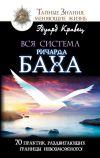 Книга Вся система Ричарда Баха. 70 практик, раздвигающих границы невозможного! автора Эдуард Кравец