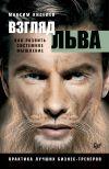 Книга Взгляд льва. Как развить системное мышление автора Максим Киселев