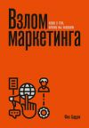 Книга Взлом маркетинга. Наука о том, почему мы покупаем автора Фил Барден