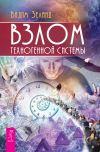 Книга Взлом техногенной системы автора Вадим Зеланд
