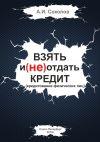 Книга Взять и (не) отдать кредит автора А. Соколов