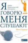 Книга Я говорю – меня слушают автора Нина Зверева