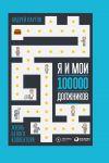 Книга Я и мои 100 000 должников. Жизнь белого коллектора автора Андрей Паутов