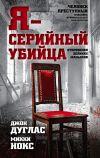 Книга Я – серийный убийца. Откровения великих маньяков автора Микки Нокс