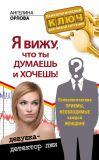 Книга Я вижу, что ты думаешь и хочешь! Психологические приемы, необходимые каждой женщине автора Ангелина Орлова