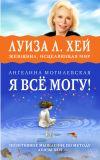 Книга Я всё могу! Позитивное мышление по методу Луизы Хей автора Ангелина Могилевская