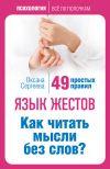 Книга Язык жестов. Как читать мысли без слов? 49 простых правил автора Оксана Сергеева