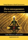 Книга Йога-менеджмент. Семь чакр вашей организации автора Юрий Прокопенко