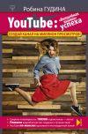 Книга YouTube. «Волшебная кнопка» успеха. Создай канал на миллион просмотров! автора Гудина Робина