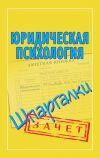 Книга Юридическая психология. Шпаргалки автора Мария Соловьева