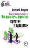 Книга Юридический маркетинг. Как привлечь клиентов юристам и адвокатам автора Дмитрий Засухин