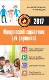 Книга Юридический справочник для родителей автора Мария Кузьмина