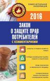 Книга Закон о защите прав потребителей с комментариями автора Вадим Пустовойтов