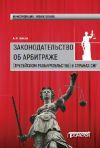 Книга Законодательство об арбитраже (третейском разбирательстве) в странах СНГ автора Алексей Зайцев
