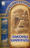 Книга Законы Хаммурапи автора Б. Тураев