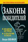 Книга Законы победителей автора Бодо Шефер