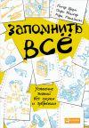 Книга Запомнить всё: Усвоение знаний без скуки и зубрежки автора Питер Браун