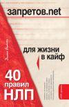 Книга Запретов.net. 40 правил НЛП для жизни в кайф автора Диана Балыко