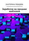 Книга Заработок напродаже шаблонов автора Екатерина Лебедева