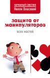 Книга Защита от манипуляторов всех мастей автора Нелли Власова