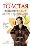 Книга Защитная книга от ссор и предательства. Стратегия победы настоящей женщины автора Наталья Толстая