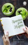 Книга Здоровье для жизни автора Владимир Гетман