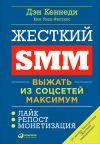 Книга Жесткий SMM: Выжать из соцсетей максимум автора Дэн Кеннеди