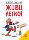 Книга Живи легко! автора Эндрю Мэтьюз