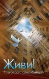 Книга Живи! Разговор с самоубийцей автора Дмитрий Семеник