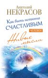 Книга Живые мысли. Человек. Как быть истинно счастливым автора Анатолий Некрасов