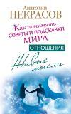 Книга Живые мысли. Отношения. Как понимать советы и подсказки Мира автора Анатолий Некрасов