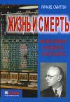 Книга Жизнь и смерть величайшего биржевого спекулянта автора Ричард Смиттен