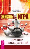 Книга Жизнь – игра. Правила победителей автора Александр Зюзгинов