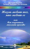 Книга Жизнь любит тех, кто любит ее, или Как научиться мыслить красиво автора Татьяна Зинкевич-Евстигнеева