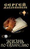 Книга Жизнь по Евангелию автора Сергей Масленников