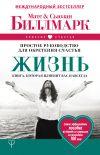 Книга Жизнь. Простое руководство для обретения счастья автора Матс Биллмарк