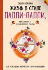 Книга Жизнь в стиле Палли-палли, или Особенности южнокорейского счастья. Как успеть все и получить от этого удовольствие автора Лилия Илюшина