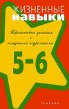 Книга Жизненные навыки. Тренинговые занятия с младшими подростками (5–6 классы) автора Д. Рязанова