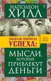 Книга Золотая формула успеха. Мысли, которые привлекут деньги автора Наполеон Хилл