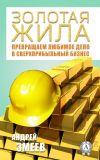 Книга Золотая жила автора Андрей Змеев