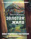 Книга Золотая жила автора Джулия Кэмерон