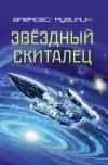 Книга Звёздный скиталец автора Алексей Кузилин