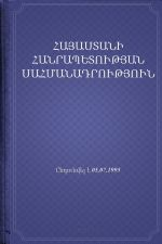 скачать книгу ՀՀ Սահմանադրություն автора Республика Армения