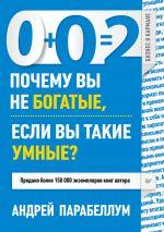 скачать книгу 0+0=2. Почему вы не богатые, если вы такие умные? автора Андрей Парабеллум