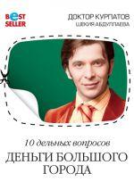 скачать книгу 10 дельных вопросов. Деньги большого города автора Андрей Курпатов