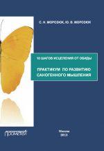 скачать книгу 10 шагов исцеления от обиды. Практикум по развитию саногенного мышления автора Ю. Морозюк