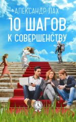скачать книгу 10 шагов к совершенству автора Александр Лах
