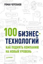скачать книгу 100 бизнес-технологий: как поднять компанию на новый уровень автора Роман Черепанов