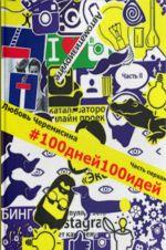 скачать книгу 100 дней 100 идей. Часть 1 автора Любовь Черемисина