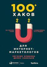 скачать книгу 100+ хаков для интернет-маркетологов: Как получить трафик и конвертировать его в продажи автора Денис Савельев